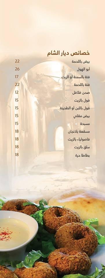 الموقع الرسمي لمطعم ديار الشام دبي