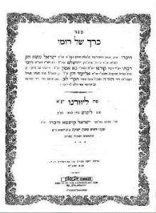 הרב ישראל משה חזן