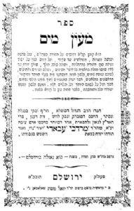 הרב מרדכי עבאדי