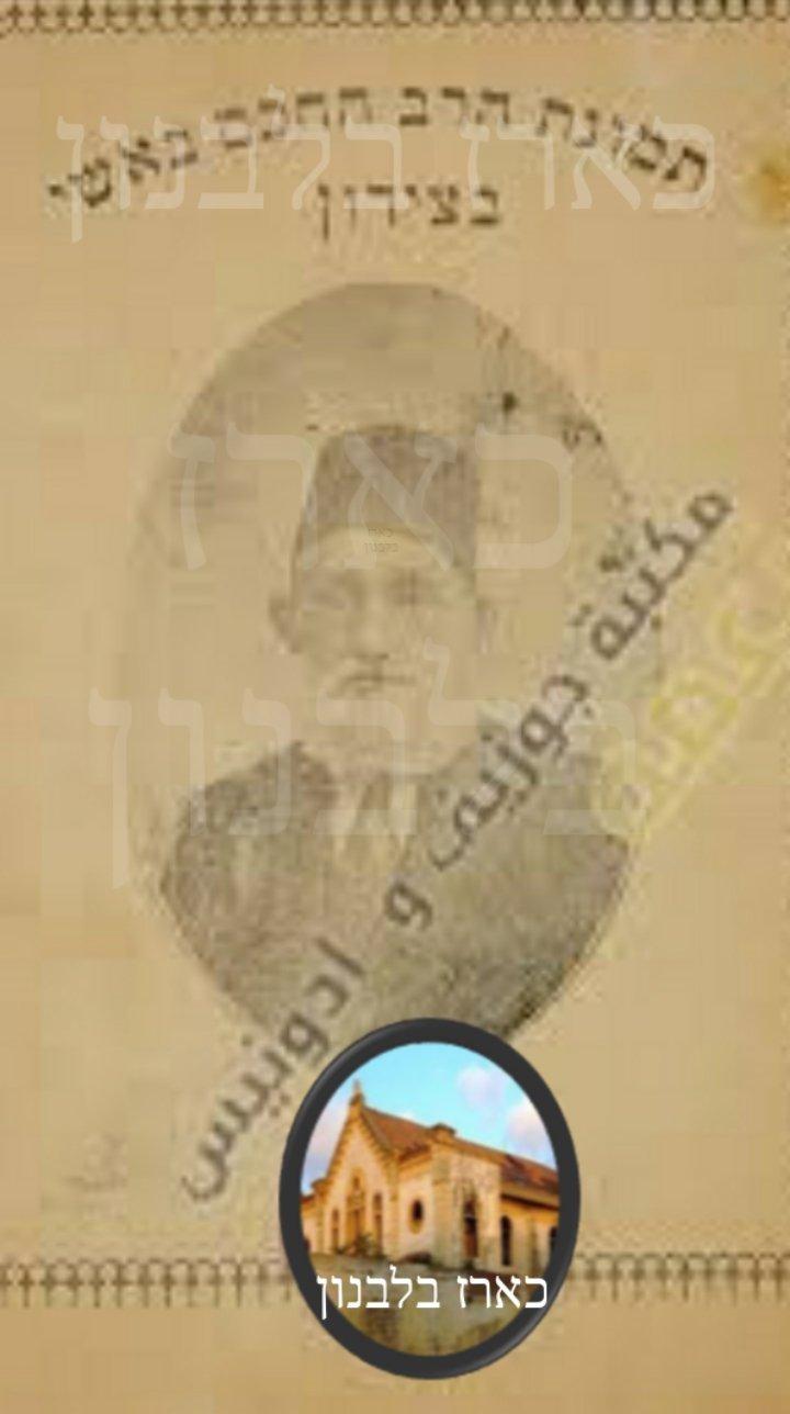 הרב מרדכי מעתוק הלוי