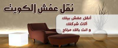 نقل عفش 66558224 نقل عفش الكويت تركيب ايكيا