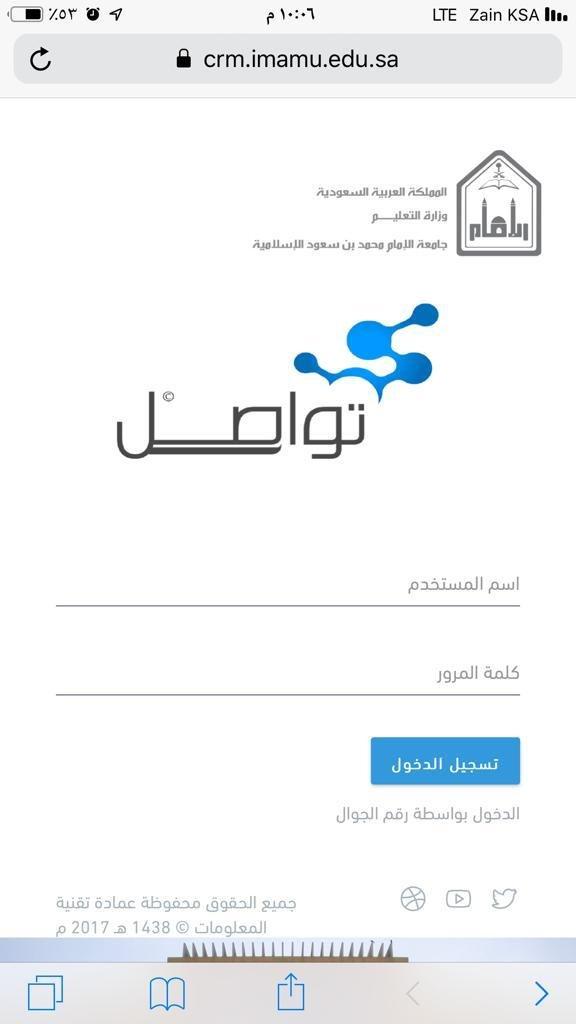 تواصل جامعة الإمام محمد بن سعود الإسلامية