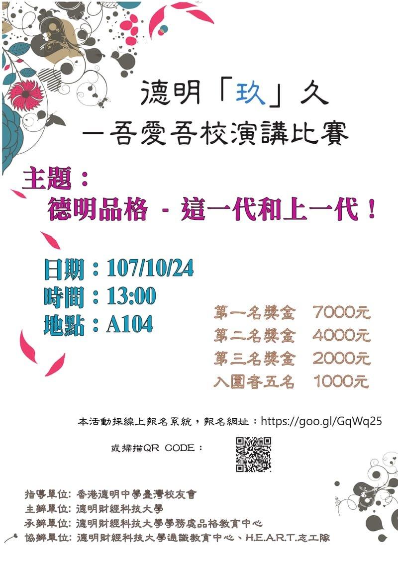 2018/10/24 德明玖久品格演講比賽