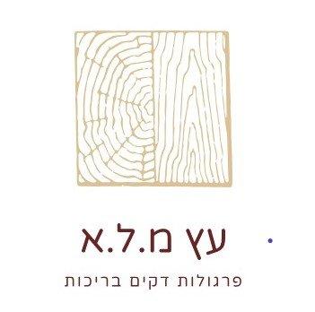 עץ מ.ל.א - פרגולות, דקים, ובריכות