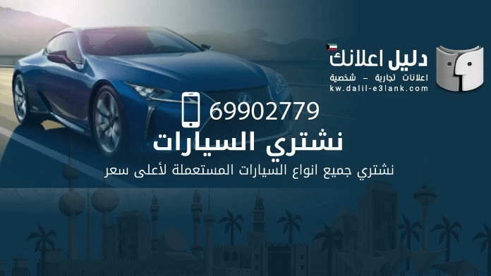 نشتري السيارات المستعملة الكويت - شراء سيارات مستعملة الكويت - يشترون السيارات الكويت