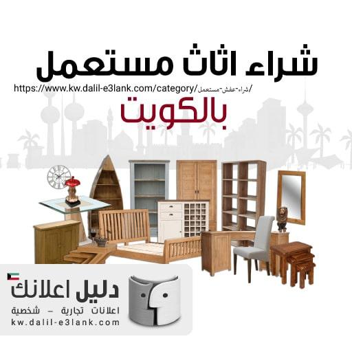 نشترى الاثاث المستعمل الكويت - شراء عفش مستعمل الكويت - شراء اثاث مستعمل بالكويت