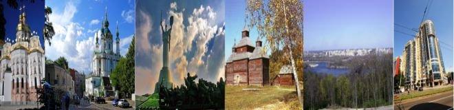 Достопримечательности Киева с возможностью экскурсий.