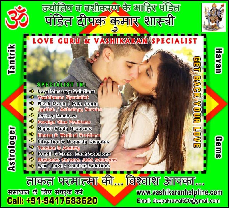 Love Marriage Specialist Pandit in India +91-9417683620, +91-9888821453 http://www.vashikaranhelpline.com