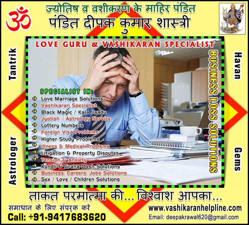 Business Loss Solutions in India Punjab +91-9417683620, +91-9888821453 http://www.vashikaranhelpline.com