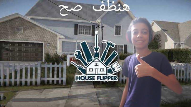 تحميل لعبة house flipper للكمبيوتر من ميديا فاير