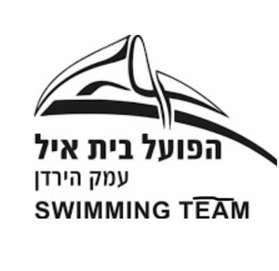 הפועל בית איל שחייה