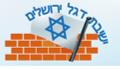 ישיבת דגל ירושלים | אהבת התורה בשמחה
