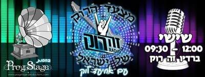 מצעד הרוק של ישראל