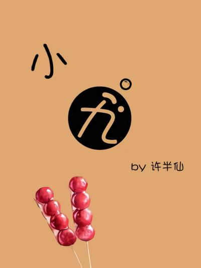 Xiao Jiu小 九